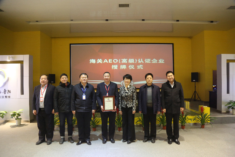 Luyang Passed Customs AEO(advanced) Corporate Certification
